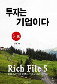 Rich File (리치파일) 5-10