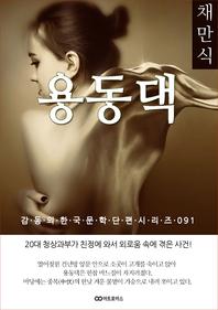 채만식 용종댁. 감동의 한국문학단편시리즈 091