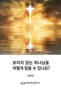 보이지 않는 하나님을 어떻게 믿을 수 있나요?