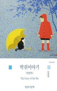 박쥐이야기(영한본)