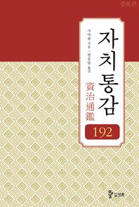 (증보판) 자치통감 권192