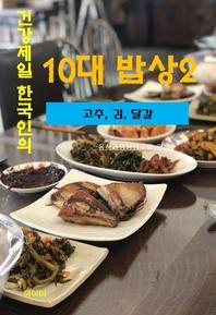 건강 제일 한국인의 10대 밥상2 _고추, 김, 달걀