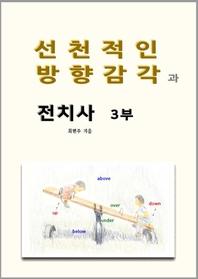 선천적인 방향감각과 전치사 3부