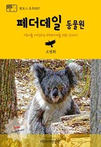 원코스 호주007 페더데일 동물원 시드니를 여행하는 히치하이커를 위한 안내서