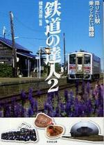鐵道の達人 2