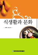 (워)식생활과문화(2013-2)