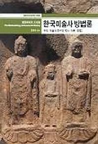 한국미술사 방법론(열화당 미술 책방 9)