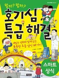 호기심 특급해결 스마트 상식(뭘까? 뭘까?)(호기심 대백과 시리즈 9)