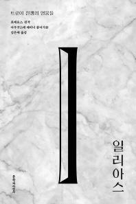 일리아스(아우구스테 레히너 서양 고전 시리즈)