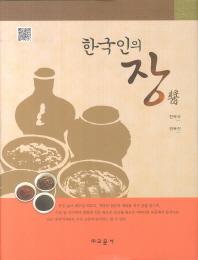 한국인의 장(양장본 HardCover)