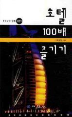 호텔 100배 즐기기(TOURISM 1)