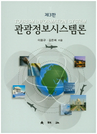 관광정보시스템론(3판)