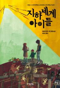 지하세계 아이들(자음과모음 청소년문학 14)