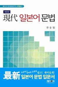 일본어 문법(현대)(개정판)(동아시아 언어문화연구소 어학총서 1)