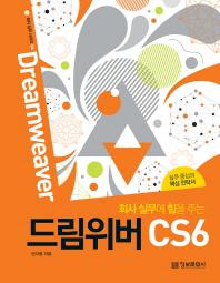 드림위버 CS6(회사 실무에 힘을 주는)(CD1장포함)(회사 실무 시리즈 4)