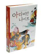 아라비안 나이트  ☞ 서고위치:kd 4  *[구매하시면 품절로 표기됩니다]