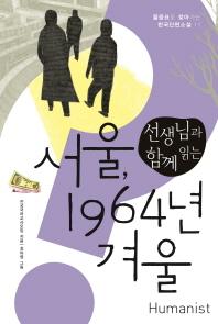 서울,1964년 겨울(선생님과 함께 읽는)(물음표로 찾아가는 한국단편소설 11)