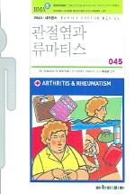 관절염과 류마티스(FAMILY DOCTOR SERIES 45)