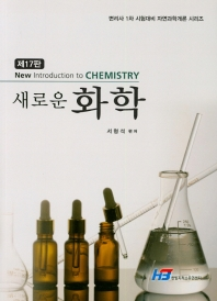 새로운 화학(17판)