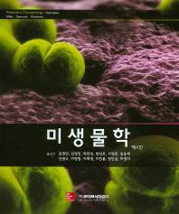 미생물학(9판)