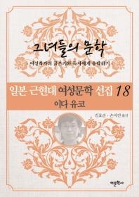 일본 근현대 여성문학 선집. 18: 이다 유코