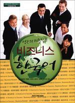 성공의 지름길 비즈니스 한국어(AudioCD1장포함)