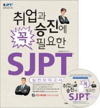 SJPT 실전모의고사(취업과 승진에 꼭 필요한)(CD1장포함)