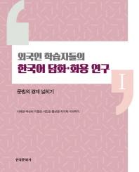 한국어 담화 화용 연구. 1