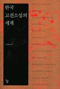 한국 고전소설의 세계