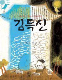 김득신(박선욱 선생님이 들려주는)(산하인물이야기)