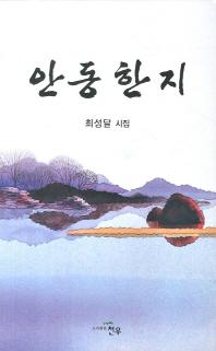 안동한지(문학세계대표작가선 670)