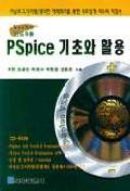 PSPICE 기초와 활용 VER 8.0(S/W포함)