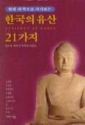 한국의 유산 21가지