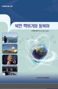 북한 핵위기와 동북아(국제관계연구총서 18)