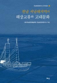 전남 서남해지역의 해상교류와 고대문화(전남문화재연구소 연구총서 1)(양장본 HardCover)