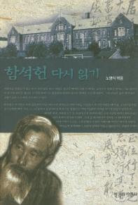 함석헌 다시 읽기 /초판본/36