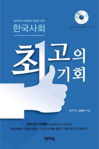 한국사회 최고의 기회(CD1장포함)(Paperback)
