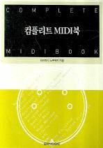 컴플리트 MIDI북