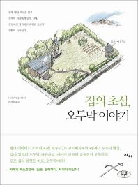 집의 초심 오두막 이야기