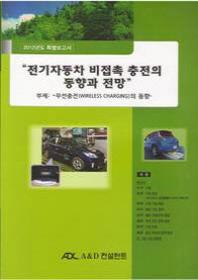 전기자동차 비접촉 충전의 동향과 전망(2012)
