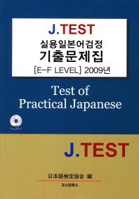 실용일본어검정 기출문제집(E-F LEVEL)(2009)(J TEST)(CD1장포함)