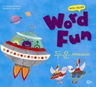 워드펀 Word Fun. 24: 두운 (Alliteration)