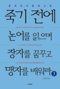 죽기 전에 논어를 읽으며 장자를 꿈꾸고 맹자를 배워라. 3  2013.04.05 초판2쇄