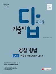 경찰 형법 5개년(2016-2012) 기출문제집(2017)(기출이 답이다)(개정판 2판)