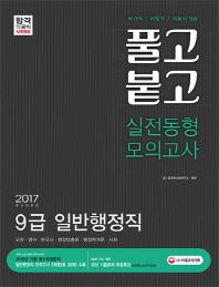 9급 일반행정직 실전동형 모의고사(2017)(풀고붙고)(개정판)