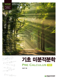 기초 미분적분학(개정판)(MSE 시리즈)