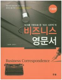 비즈니스 영문서: 기초편(NCS를 기반으로 한 비서 사무직의)