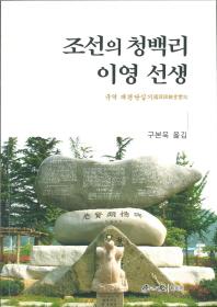 조선의 청백리 이영 선생