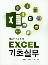 Excel 기초실무(따라하기로 배우는)