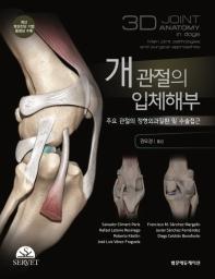 개관절의 입체해부 : 주요 관절의 정형외과질환 및 수술접근(양장본 HardCover)